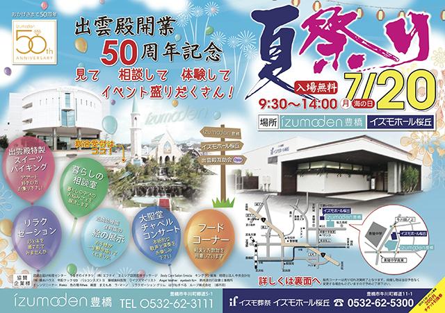 出雲殿50th夏祭T表