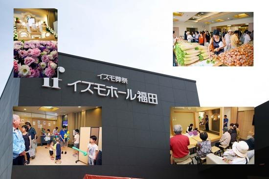福田葬祭展イメージ